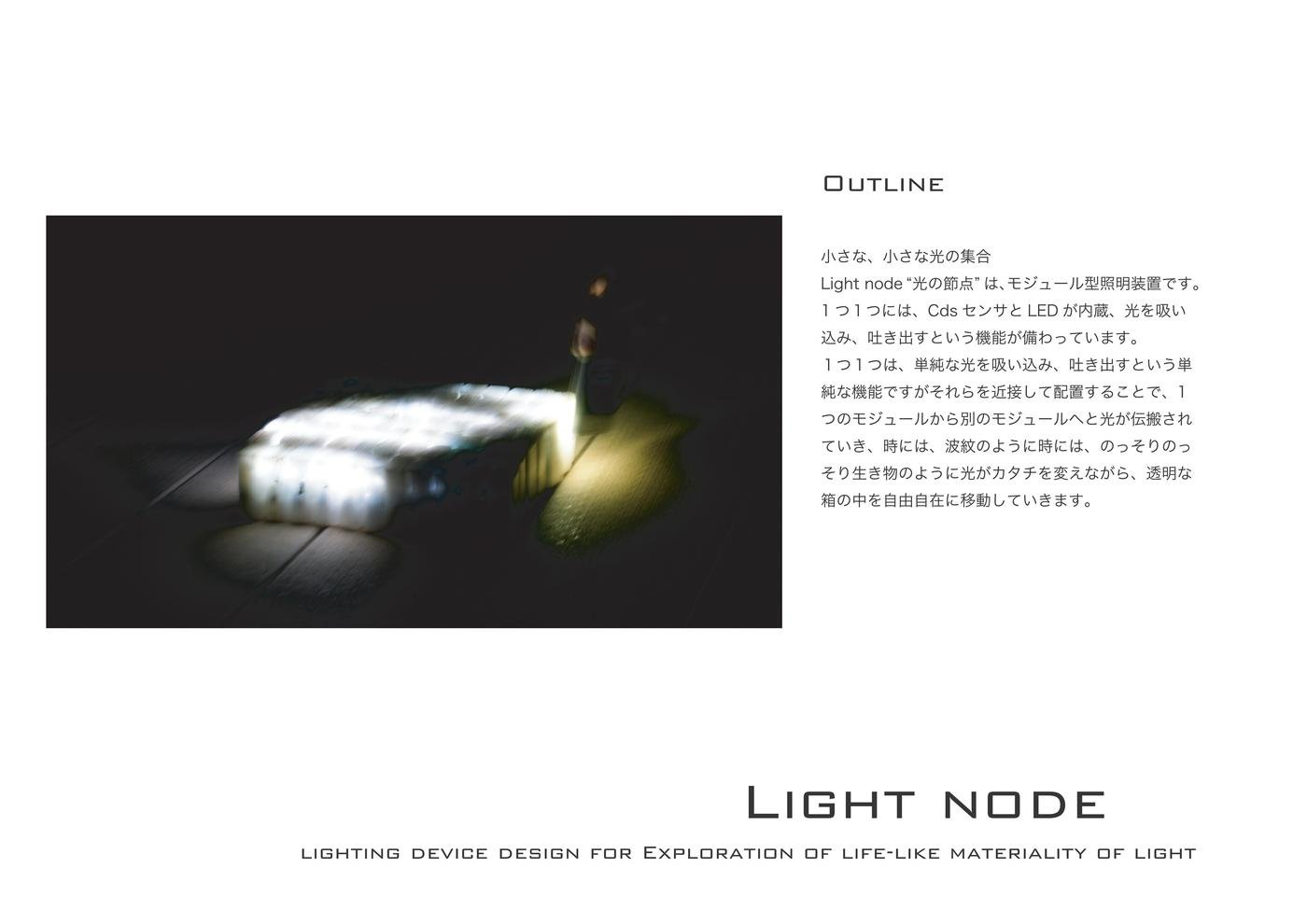 Light node イメージ 3